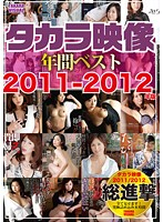 タカラ映像年間ベスト 2011年〜2012年版 8時間 ダウンロード