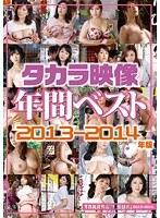 タカラ映像年間ベスト 2013年〜2014年版 10時間 ダウンロード