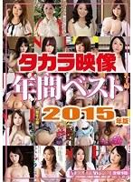 タカラ映像年間ベスト 2015 8時間 ダウンロード