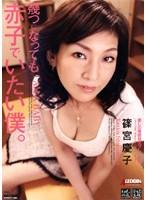 幾つになっても赤子でいたい僕。 篠宮慶子 ダウンロード