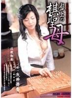 近親相姦 盤上の棋聖母 浅井舞香 ダウンロード