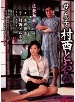 近親相姦 母と息子と村西とおる 浅井舞香 ダウンロード