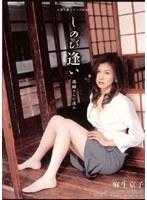 しのび逢い 義姉さんの茂み 麻生京子 ダウンロード