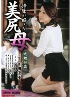 近親相姦 掃除が好きな美尻母 川田優子 ダウンロード