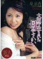 大阪で生まれた母やさかい 寿京香 ダウンロード