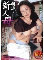 近親相姦 特濃の新人母 三木藤乃55歳 ダウンロード
