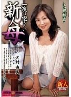 近親相姦 一度は抱きたい新人母 沢村由美 ダウンロード