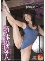 新・体操婦人 伊藤美里 ダウンロード