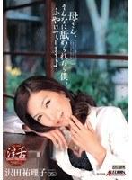 母さん、そんなに舐められたら僕、ふやけてしまうよ… 沢田祐理子 ダウンロード