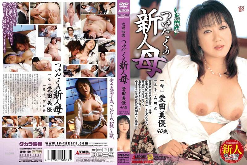 近親相姦 つゆだくの新人母 愛田美優40歳