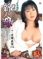 近親相姦 つゆだくの新人母 愛田美優40歳 ダウンロード