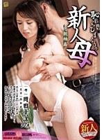 近親相姦 恥じらひまくりの新人母 岡田幸江37歳 ダウンロード