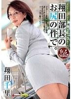 翔田部長のお尻の件で。 翔田千里