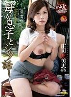 母が息子とシタ話し 庄司紀美恵 ダウンロード