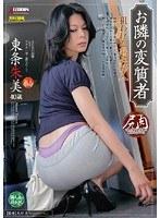お隣の変質者 狙われた熟尻婦人 東条朱美 ダウンロード