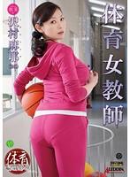 (18sprd00492)[SPRD-492]体育女教師 沢村麻耶 ダウンロード