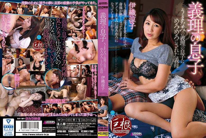 SPRD-985 Stepmom Head Over Heels For Her Hung Like a Horse Adopted Son Ryoko Iori