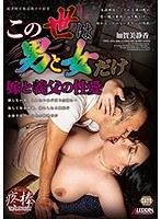 この世は男と女だけ 嫁と義父の性愛 加賀美静香 ダウンロード