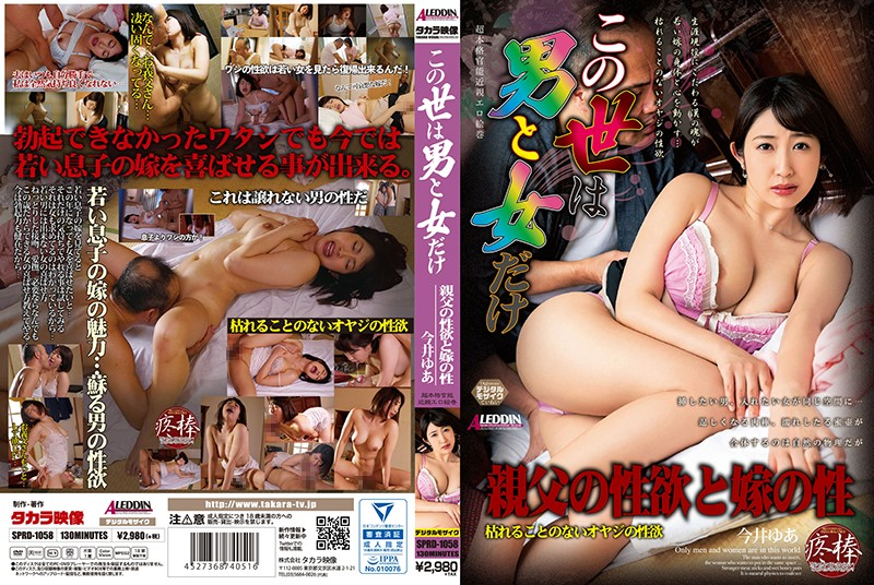 SPRD-1058 This World Is Made For Men And Women Only The Lust Of A Father-In-Law And The Sexuality Of A Bride Yua Imai