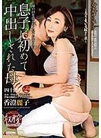 母姦中出し 息子に初めて中出しされた母 香澄麗子 ダウンロード