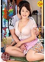 お義母さん、にょっ女房よりずっといいよ… 小田しおり