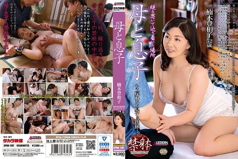 SPRD-1187 StepM************n Can't Take It Back Towako Kusunoki