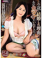 この歳に結婚した理由はあの息子がいたからだった… 矢田紀子