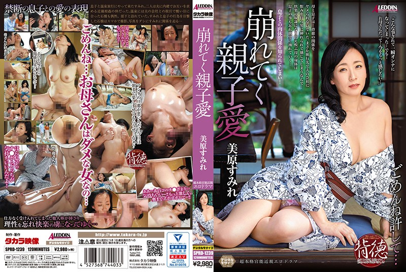 SPRD-1239 Collapsing Stepmother/Stepson Love Sumire Mihara