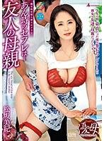 あの時のセフレは...友達の母親 松坂美紀 18sprd01241のパッケージ画像