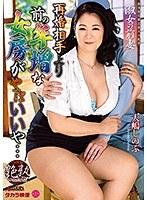 再婚相手より前の年増な女房がやっぱいいや… 大嶋しのぶ 18sprd01289のパッケージ画像