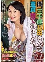 僕、三十歳叔母さんで童貞すてれました。 永田成子 ダウンロード