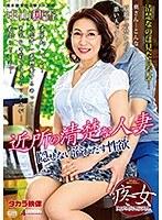 近所の清楚な人妻 隠せない溢れ出す性欲 中山穂香 18sprd01324のパッケージ画像