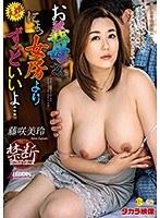 お義母さん、にょっ女房よりずっといいよ… 藤咲美玲 ダウンロード