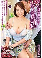 あん時のセフレ...は友人の母親 牧村彩香 ダウンロード