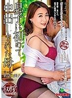 母姦中出し 息子に初めて中出しされた母 佐倉由美子 ダウンロード
