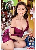 優しい義母と中出しの関係に… 遠田恵未 ダウンロード