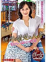 近所の清楚な人妻 平岡里枝子 ダウンロード