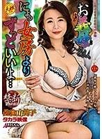お義母さん、にょっ女房よりずっといいよ… 佐倉由美子 ダウンロード