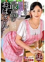 最高のおばさん 平岡里枝子 ダウンロード