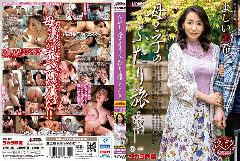 SPRD-1437 Journey Series: On Vacation With Stepmother, Starring Miki Yoshii