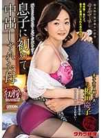 母姦中出し 息子に初めて中出しされた母 板垣慶子 ダウンロード