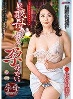 (18sprd01461)[SPRD-1461]I Want To Make My Stepmom Pregnant - Yumiko Sakura Download
