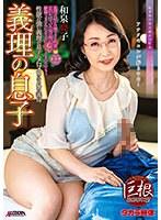 (18sprd01463)[SPRD-1463]Stepmom Seduced By Horny Stepson Ryouko Izumi Download