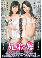 兄弟の嫁 おれの女房を抱かせてやるからお前のかみさんをやらせてくれないか 長澤都 平原麗香 ダウンロード