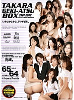 TAKARA GEKI-ATSU BOX ダウンロード