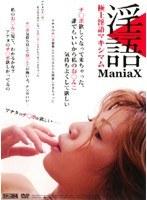 淫語ManiaX 極上淫語マキシマム ダウンロード