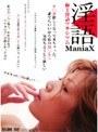 淫語ManiaX 極上淫語マキシマム