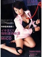 イキまくり強制連続絶頂 MICO