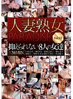 人妻熟女Paradise Vol.01 抑えられない8人の女達 ダウンロード