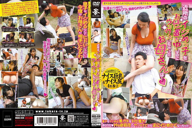 UGSS-030 Mother You Have Already Raring Though It Is Punishment In Order To Maintain The Neighborhood Kid ...